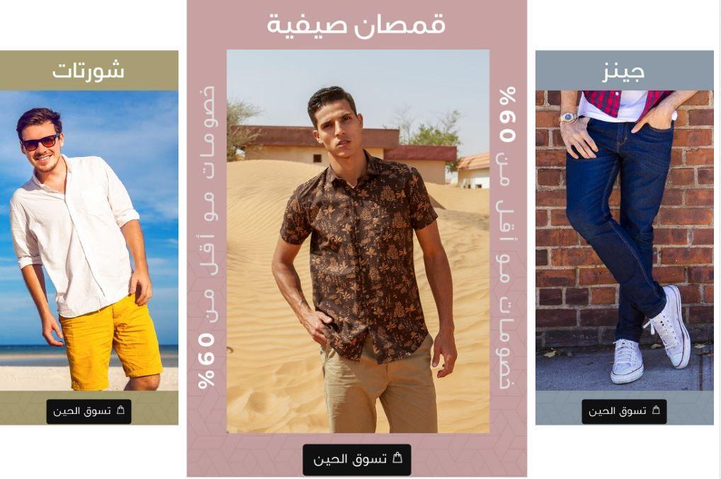 تنزيلات stylishop السعودية علي الازياء الرجالية